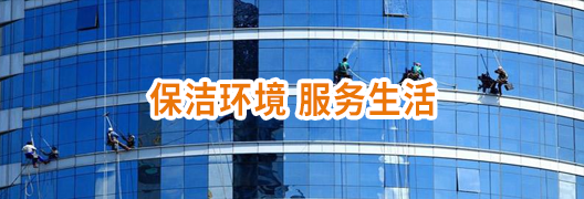 上海地毯保洁清洗公司